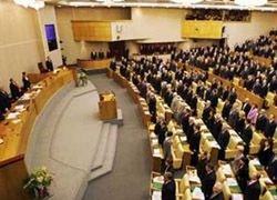 Госдума в первом чтении приняла бюджет 2009 года
