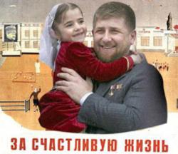 Кадыров призвал чеченцев брать по второй жене