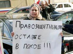 Российские некоммерческие организации боятся ликвидации