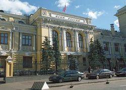 Центробанк России за пять дней купил $2 млрд