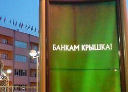 Банковскую систему России давно пора похоронить