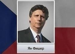 Премьер-министром Чехии стал Ян Фишер