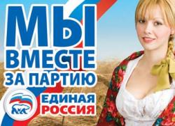 "\""ЕР\"" исключила победившего на Урале самовыдвиженца"
