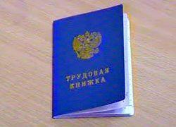 Государство выделит безработным еще 34 млрд рублей