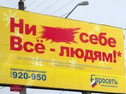"""Федеральная налоговая служба проверяет \""""Евросеть\"""""""