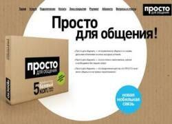 Абонентов в России заманивают новыми сотовыми марками