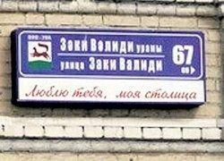 Улицу в Уфе назвали именем эсэсовца