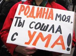 Никто не вредит России больше, чем мы сами