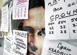 Москвич оштрафован за неуплату налога с аренды квартиры