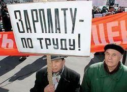 Долги по зарплате в России в марте выросли почти на 10%