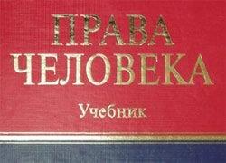 Права человека по-прежнему остаются в России роскошью