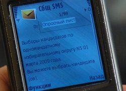 К чему приведет голосование с помощью SMS?