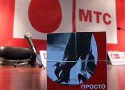 """МТС подала в суд на \""""Евросеть\"""""""