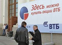 ВТБ выкупит свои акции у частных инвесторов?