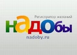 nadoby.ru: сервис, помогающий получить ответы