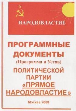 Механизм народовластия в России