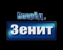 """Зенит"" избежал технического поражения"