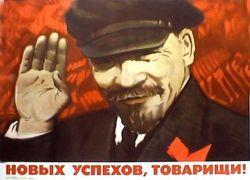 Ленина превратили в бренд