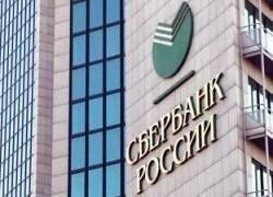 Доходы Сбербанка сократились в 120 раз