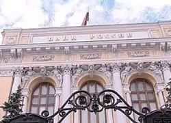 """ЦБ РФ: рост \""""плохих долгов\"""" будет продолжаться"""