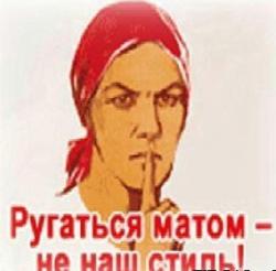 Российские власти множат методы борьбы с матом