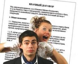 За что россияне полюбили брачные контракты?