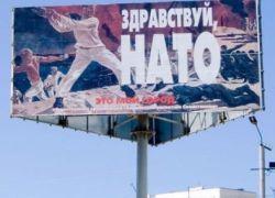 Россия будет получать данные разведки от НАТО в Польше