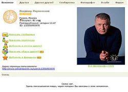 """Жириновский ушел из \""""Одноклассников\"""" из-за денег"""