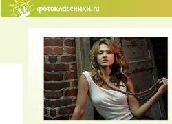 fotoklassniki.ru: общение с помощью фотографий