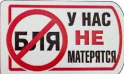 Стоит ли узаконить русский мат?