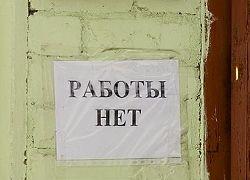 Российские выпускники в этом году останутся без работы