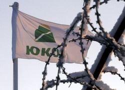 Нефтедомыслы в деле ЮКОСа