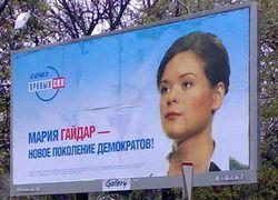 В России снова появятся политические династии