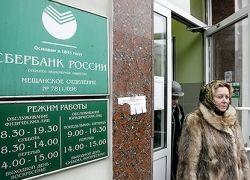 Сбербанк за год потерял почти 37 млрд рублей на акциях