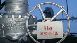 Цена на российский газ для Украины снижена до $271