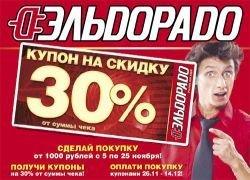 "Половина \""Эльдорадо\"" продана за 60% от прежней цены"