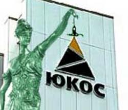 Дело Yukos ожило и победило