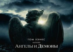 """В мае выходит в прокат фильм \""""Ангелы и демоны\"""""""