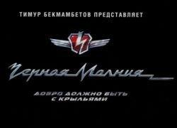 Завершены съемки первого русского фильма о супергерое