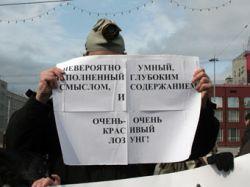 """В Новосибирске прошла \""""Монстрация\"""""""