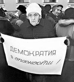 Демократия чахнет в тени России