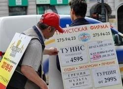 Из реестра туроператоров России исключены 656 компаний