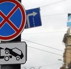 Штраф за неправильную парковку - 5000 рублей