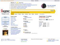 Яндекс проверяет сайты на вирусы