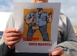 Правозащитники: Милиционера-убийцу надо уволить