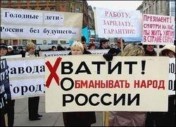 В РФ кризис социальной политики, которой не было