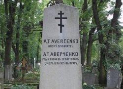 Прах писателя Аркадия Аверченко перевезут в Москву?