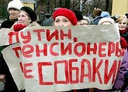 Народ вышел на улицы: из-за кризиса или жадности?