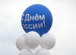 Чествование России напоминает поминки?