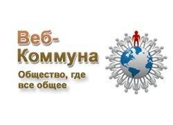 В рунете создано сообщество бесплатной помощи